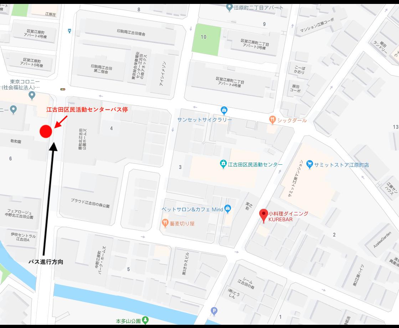 江古田区民活動センターバス停