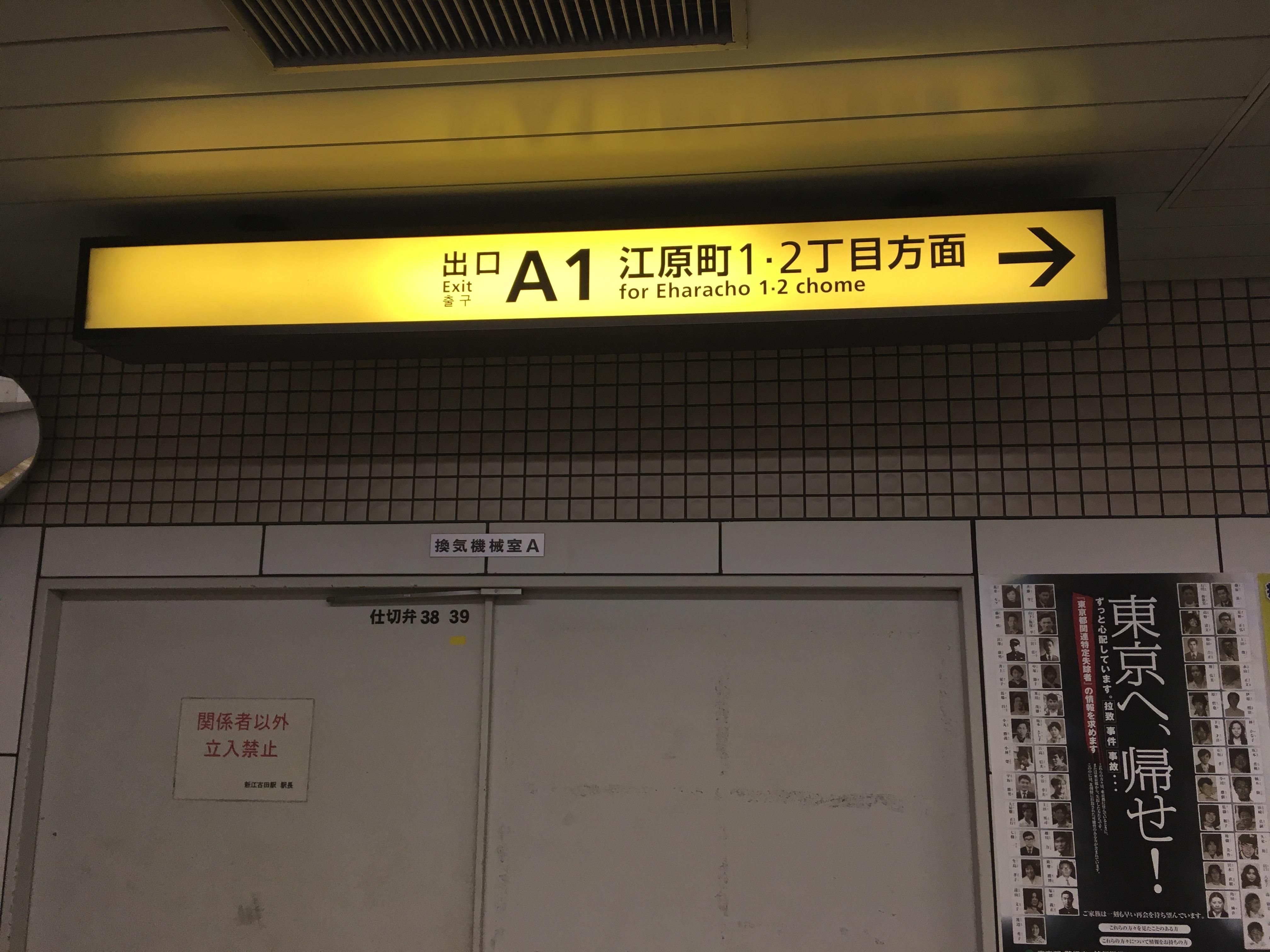 新江古田駅案内板