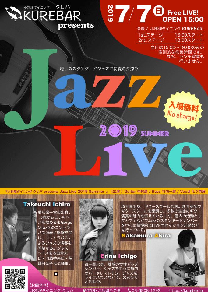 jazz live 2019 summer